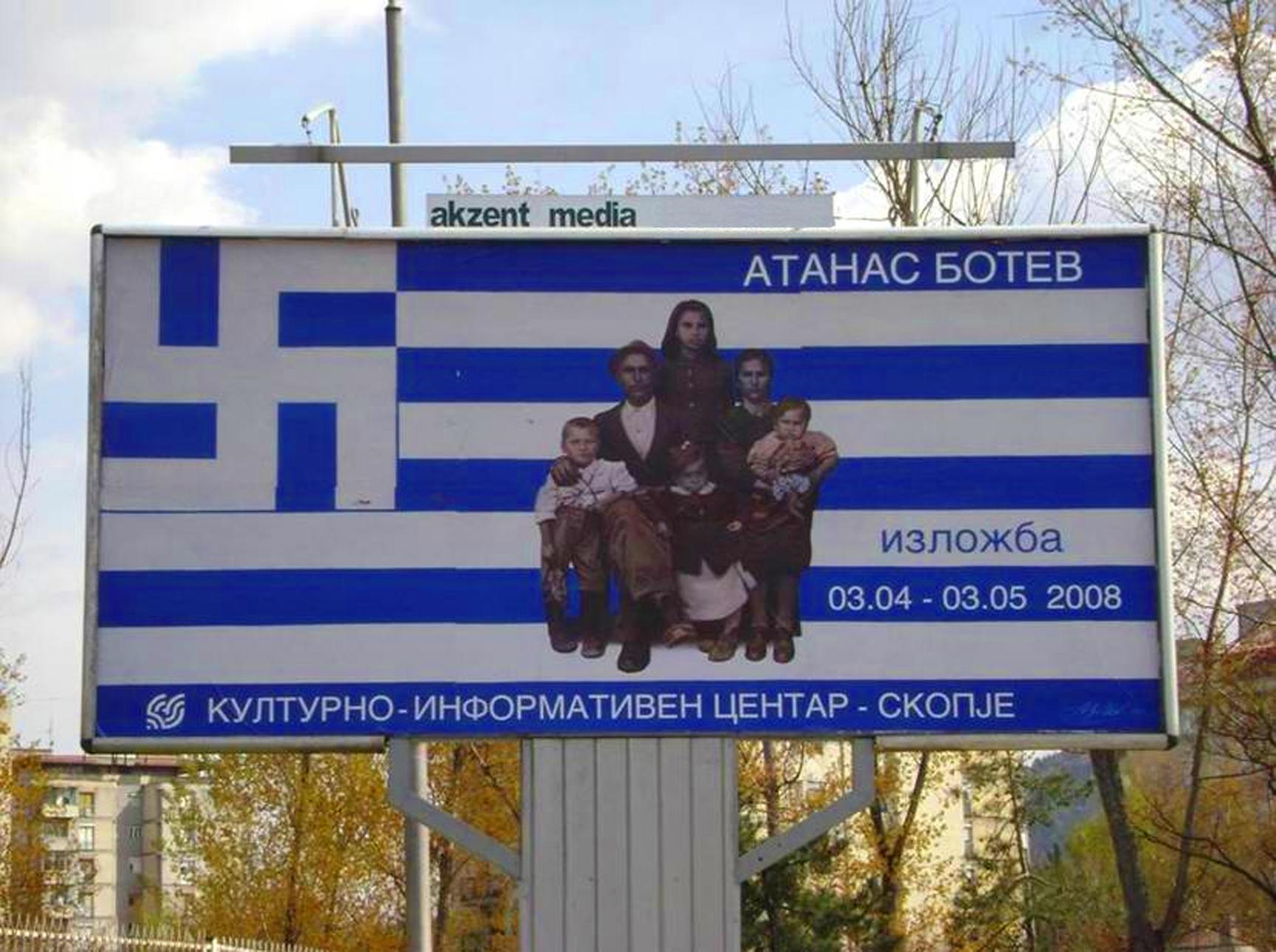 greece u0027fyrom izes u0027 macedonia u0027s car plates